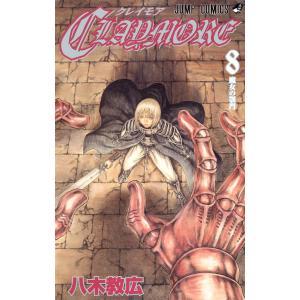 CLAYMORE (8) 電子書籍版 / 八木教広|ebookjapan