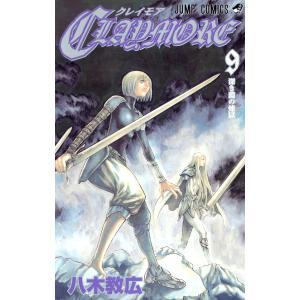 CLAYMORE (9) 電子書籍版 / 八木教広|ebookjapan
