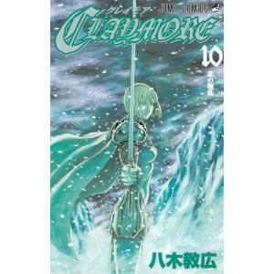 CLAYMORE (10) 電子書籍版 / 八木教広|ebookjapan