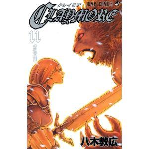 CLAYMORE (11) 電子書籍版 / 八木教広|ebookjapan