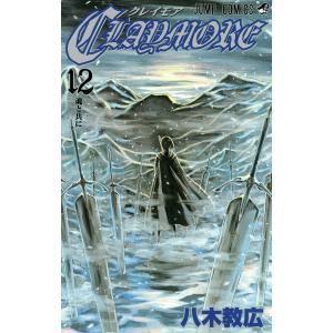 CLAYMORE (12) 電子書籍版 / 八木教広|ebookjapan
