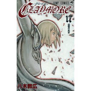 CLAYMORE (17) 電子書籍版 / 八木教広|ebookjapan