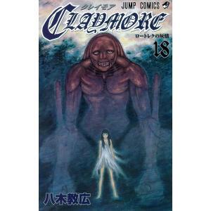 CLAYMORE (18) 電子書籍版 / 八木教広|ebookjapan