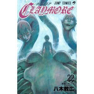CLAYMORE (22) 電子書籍版 / 八木教広|ebookjapan