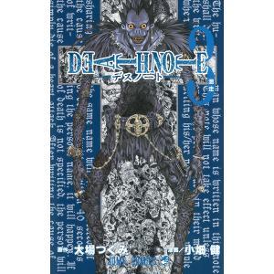 DEATH NOTE モノクロ版 (3) 電子書籍版 / 原作:大場つぐみ 漫画:小畑健