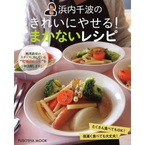 浜内千波のきれいにやせる!まかないレシピ 電子書籍版 / 浜内千波