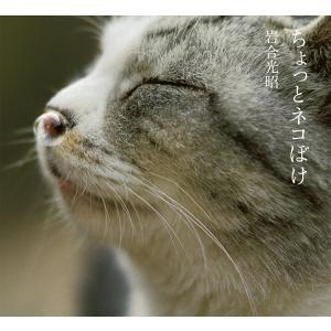 ちょっとネコぼけ 岩合光昭写真集 電子書籍版 / 写真・文:岩合光昭|ebookjapan