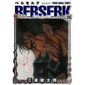 【初回50%OFFクーポン】ベルセルク (26) 電子書籍版 / 三浦建太郎|ebookjapan