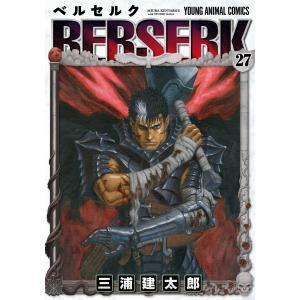 【初回50%OFFクーポン】ベルセルク (27) 電子書籍版 / 三浦建太郎|ebookjapan