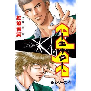 【初回50%OFFクーポン】eシリーズ (1) 電子書籍版 / 紅迫青実 ebookjapan