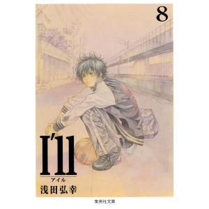 【初回50%OFFクーポン】I'll 〜アイル〜 (8) 電子書籍版 / 浅田弘幸 ebookjapan