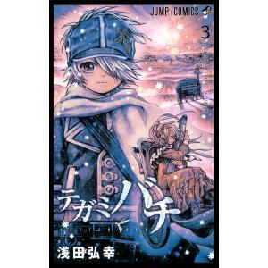 【初回50%OFFクーポン】テガミバチ (3) 電子書籍版 / 浅田弘幸 ebookjapan