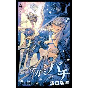 【初回50%OFFクーポン】テガミバチ (4) 電子書籍版 / 浅田弘幸 ebookjapan