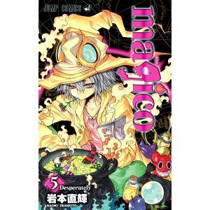 【初回50%OFFクーポン】magico (5) 電子書籍版 / 岩本直輝|ebookjapan