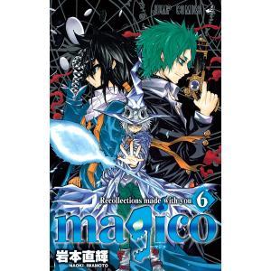 【初回50%OFFクーポン】magico (6) 電子書籍版 / 岩本直輝|ebookjapan
