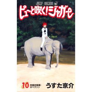 【初回50%OFFクーポン】ピューと吹く!ジャガー モノクロ版 (10) 電子書籍版 / うすた京介|ebookjapan