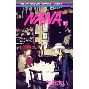 NANA―ナナ― (14) 電子書籍版 / 矢沢あい|ebookjapan