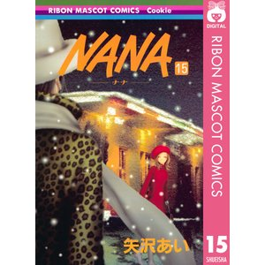 NANA―ナナ― (15) 電子書籍版 / 矢沢あい|ebookjapan