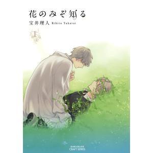 花のみぞ知る 1 電子書籍版 / 宝井理人|ebookjapan