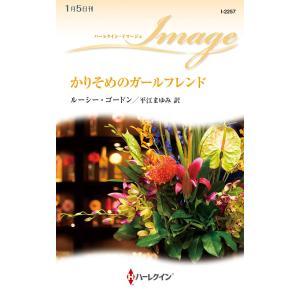 かりそめのガールフレンド 電子書籍版 / ルーシー・ゴードン 翻訳:平江まゆみ|ebookjapan