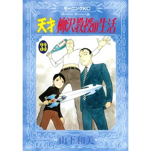 天才柳沢教授の生活 (33) 電子書籍版 / 山下和美|ebookjapan