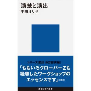 演技と演出 電子書籍版 / 平田オリザ|ebookjapan