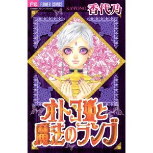 【初回50%OFFクーポン】オトコ姫と魔法のランプ 電子書籍版 / 香代乃 ebookjapan