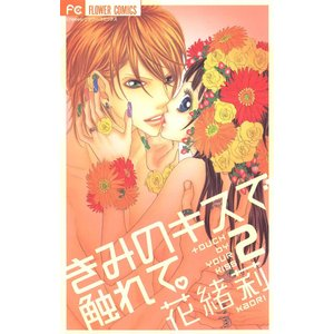 きみのキスで触れて。 (2) 電子書籍版 / 花緒莉|ebookjapan