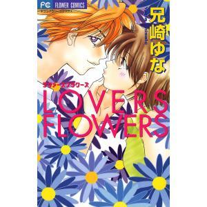 LOVERS FLOWERS 電子書籍版 / 兄崎ゆな|ebookjapan
