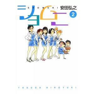 【初回50%OFFクーポン】ショムニ (2) 電子書籍版 / 安田弘之