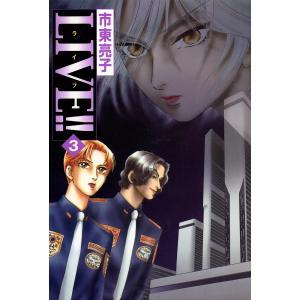 【初回50%OFFクーポン】LIVE!! (3) 電子書籍版 / 市東亮子