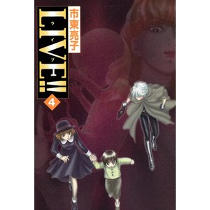 【初回50%OFFクーポン】LIVE!! (4) 電子書籍版 / 市東亮子