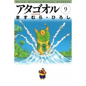 【初回50%OFFクーポン】アタゴオル (9) 電子書籍版 / ますむら・ひろし