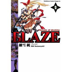 【初回50%OFFクーポン】BLAZE (1) 電子書籍版 / 細雪純 ebookjapan