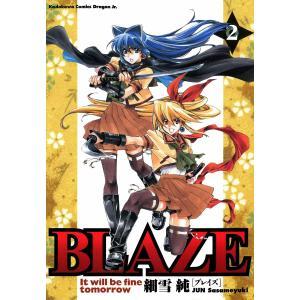 【初回50%OFFクーポン】BLAZE (2) 電子書籍版 / 細雪純 ebookjapan