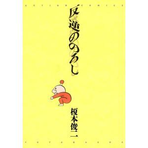 反逆ののろし 電子書籍版 / 榎本俊二|ebookjapan