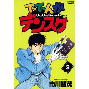 【初回50%OFFクーポン】ででんがデンスケ (3) 電子書籍版 / 市川智茂|ebookjapan
