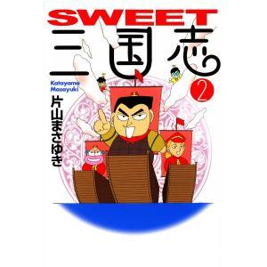 SWEET 三国志 (2) 電子書籍版 / 片山まさゆき|ebookjapan