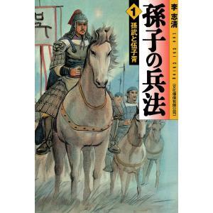 【初回50%OFFクーポン】孫子の兵法 (1) 電子書籍版 / 李志清|ebookjapan
