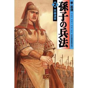 【初回50%OFFクーポン】孫子の兵法 (2) 電子書籍版 / 李志清|ebookjapan