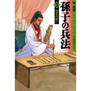 【初回50%OFFクーポン】孫子の兵法 (3) 電子書籍版 / 李志清|ebookjapan
