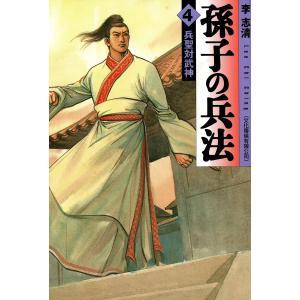 【初回50%OFFクーポン】孫子の兵法 (4) 電子書籍版 / 李志清|ebookjapan