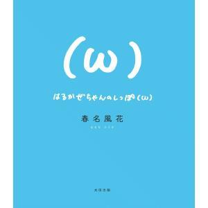 はるかぜちゃんのしっぽ 電子書籍版 / 春名風花|ebookjapan