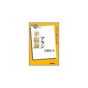 NHK「100分de名著」ブックス アラン 幸福論 電子書籍版 / 合田正人(著)