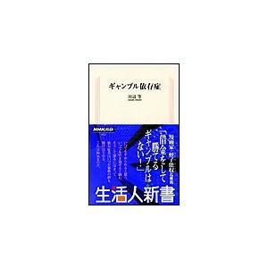 【初回50%OFFクーポン】ギャンブル依存症 生活人新書セレクション 電子書籍版 / 田辺等|ebookjapan