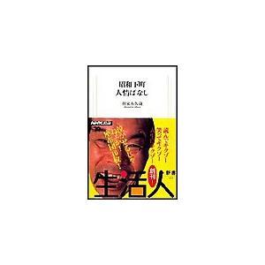 【初回50%OFFクーポン】昭和下町人情ばなし 生活人新書セレクション 電子書籍版 / 林家木久蔵 ebookjapan