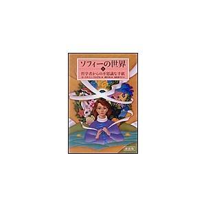 新装版 ソフィーの世界 上 電子書籍版 / ヨースタイン・ゴルデル/須田 朗/池田 香代子
