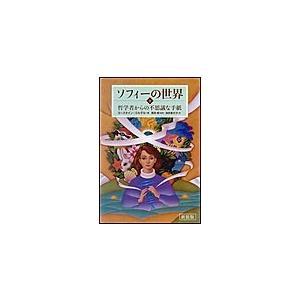 新装版 ソフィーの世界 下 電子書籍版 / ヨースタイン・ゴルデル/須田 朗/池田 香代子