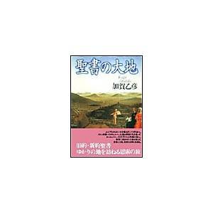 【初回50%OFFクーポン】聖書の大地 電子書籍版 / 加賀乙彦|ebookjapan