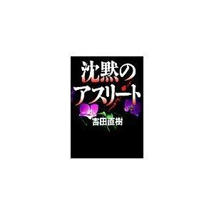 【初回50%OFFクーポン】沈黙のアスリート 電子書籍版 / 吉田直樹|ebookjapan